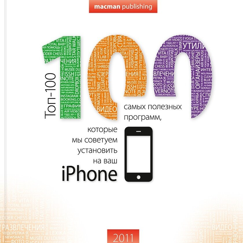 Top100_iPhone_book